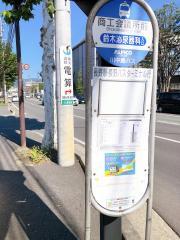 「商工会議所前」バス停留所
