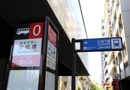 「砂田橋」バス停留所