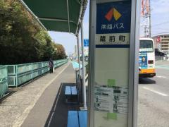 「蔵前町」バス停留所