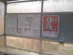 「真美ケ丘東小学校前」バス停留所