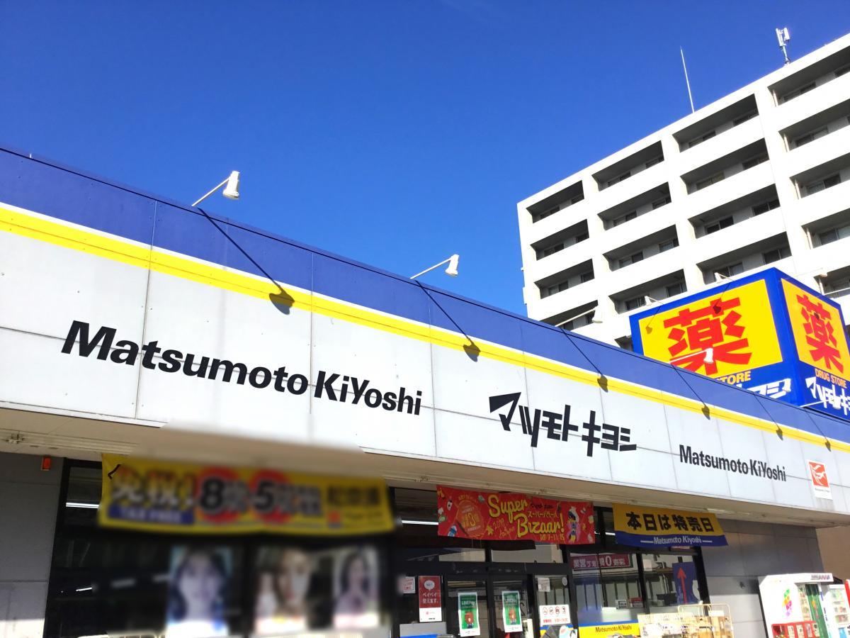 マツモトキヨシ 八千代中央店