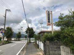 大和田接骨院