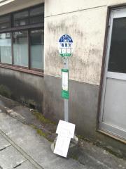 「権現沢」バス停留所
