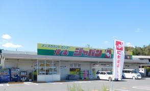ジャパン 信楽店