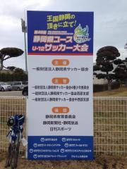竜洋スポーツ公園サッカー場
