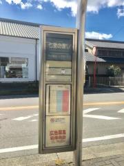 「七里の渡し」バス停留所
