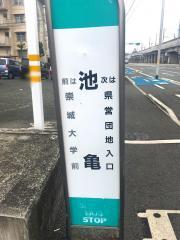 「池亀」バス停留所