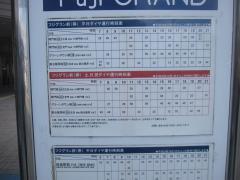 「フジグラン前」バス停留所