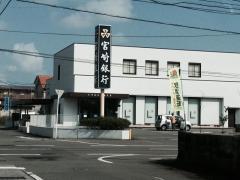 宮崎銀行木花支店