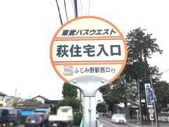 「萩住宅入口」バス停留所