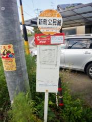 「新町公民館」バス停留所