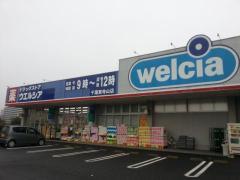 ウエルシア 千葉東寺山店