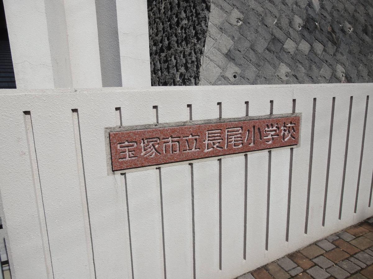 中学校 長尾 宝塚 市立