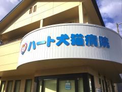 ハート犬猫病院