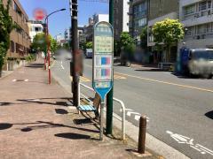 「大森山王」バス停留所