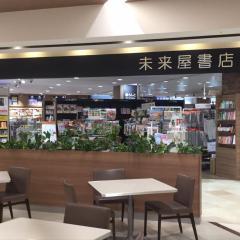 未来屋書店 秦野店