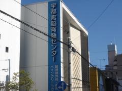 宇都宮脳脊髄センター