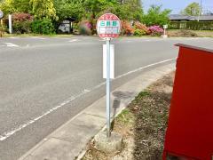 「白井野」バス停留所
