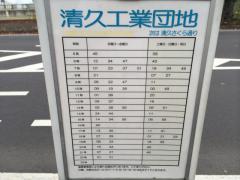 「清久工業団地」バス停留所