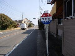 「今別府(新富町)」バス停留所