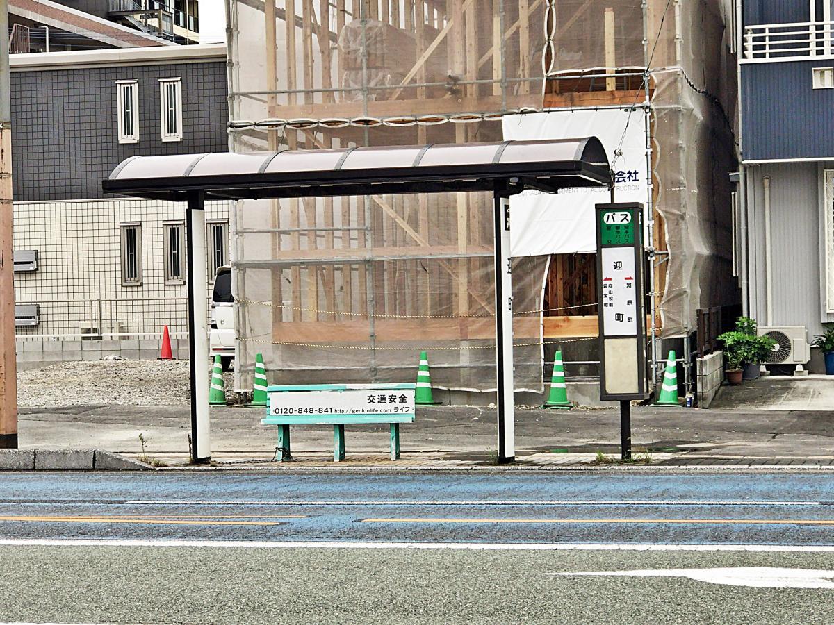 「迎町」バス停留所