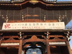 春日神社(桑名宗社)