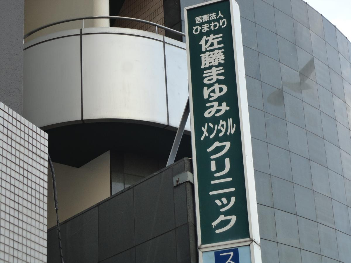 佐藤 まゆみ メンタル クリニック