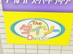 ザ・ダイソー ピフレ新長田店