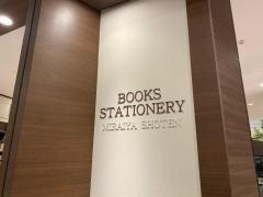 未来屋書店 四條畷店