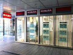 野村證券株式会社 高崎支店