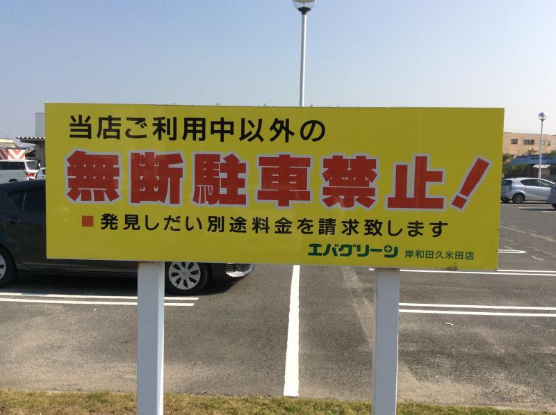 エバ グリーン 久米田