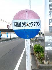 「西田橋クリニックタウン」バス停留所