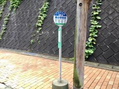 「東小学校前」バス停留所