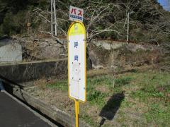 「呼崎」バス停留所