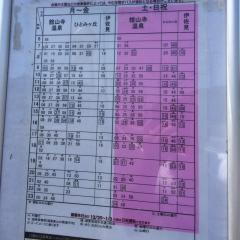 「狸坂」バス停留所