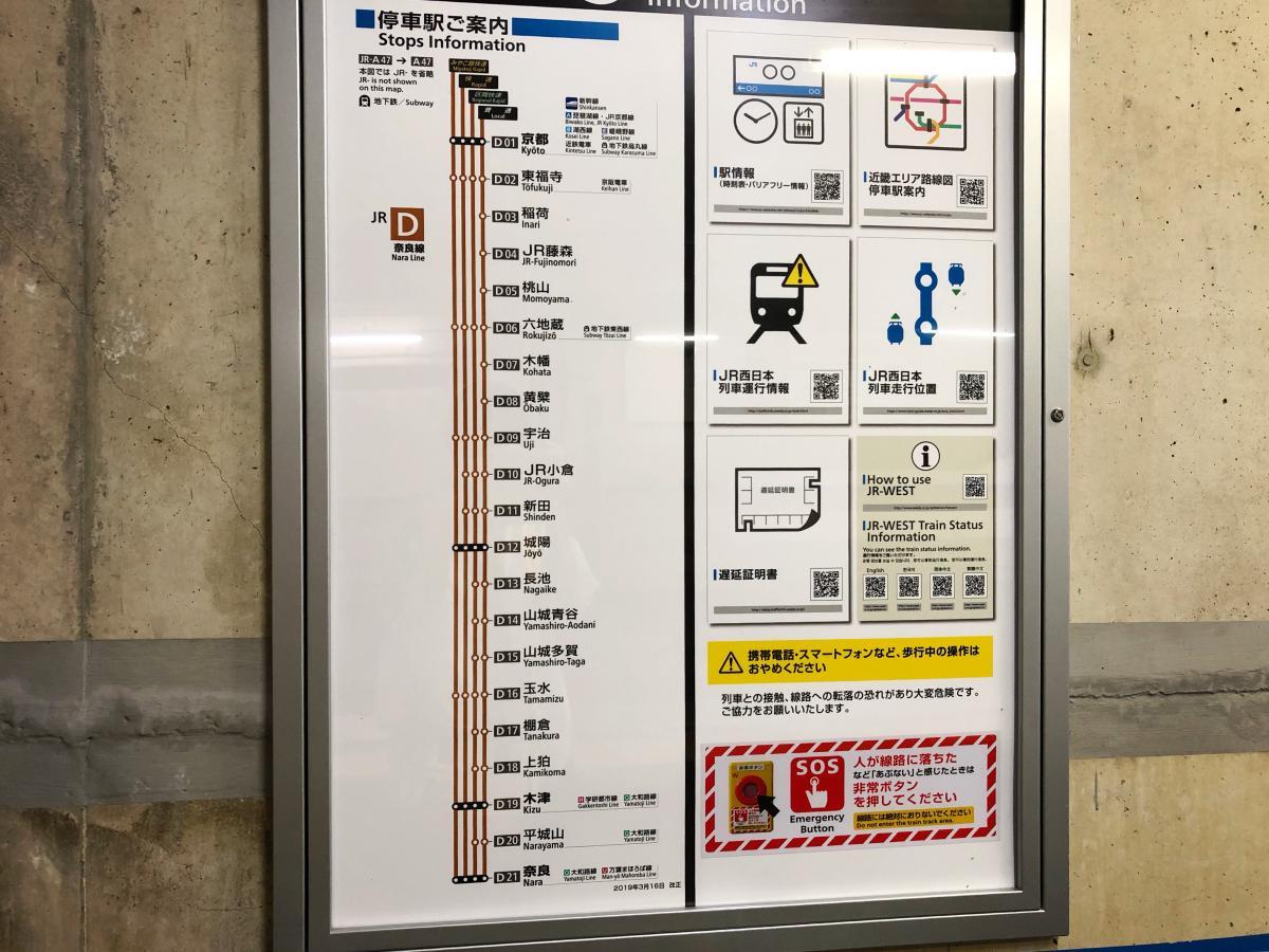 状況 近畿 電車 運行