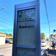 「菅沢」バス停留所