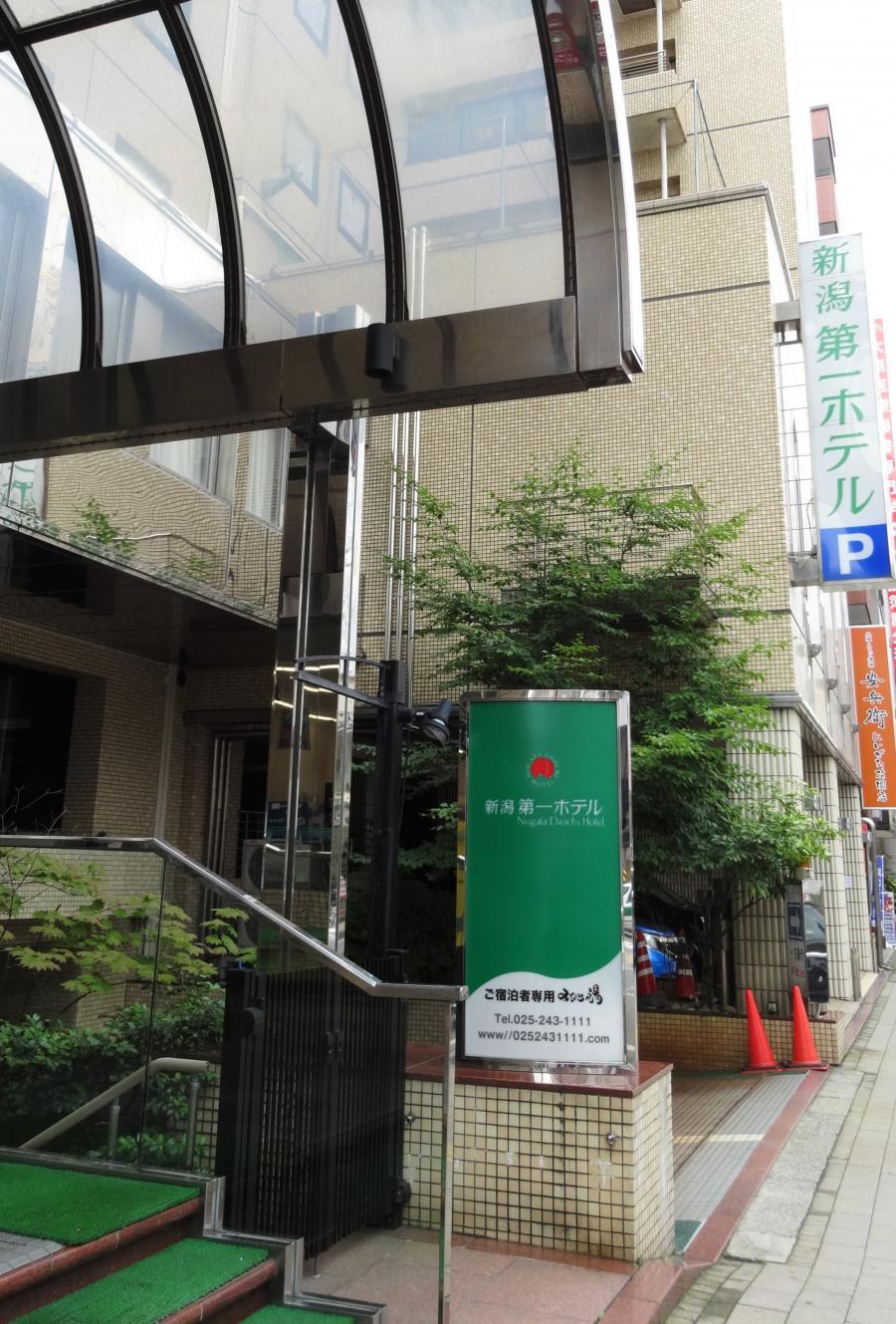 一 新潟 ホテル 第