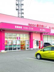 ディスカウントドラッグコスモス 目久美店