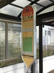 「船引駅前」バス停留所