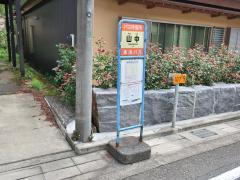 「山中」バス停留所