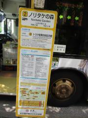 「ノリタケの森」バス停留所