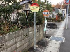 「山中(三春町)」バス停留所