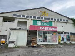 業務スーパー 綾南店