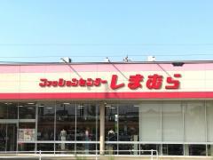 ファッションセンターしまむら 竜ヶ崎店
