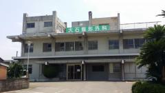 大石整形外科医院