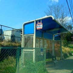 「赤膚山」バス停留所