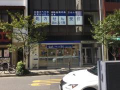 クオール薬局 日本橋店
