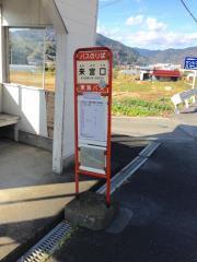 「来宮口」バス停留所