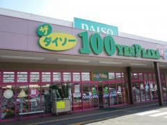 ザ・ダイソー イオンタウン柴田店